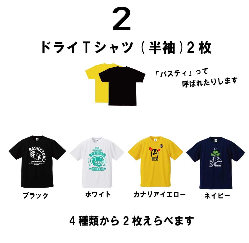 スタートキットTシャツ