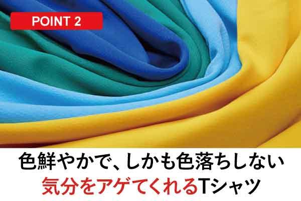 ドライTシャツの特徴2