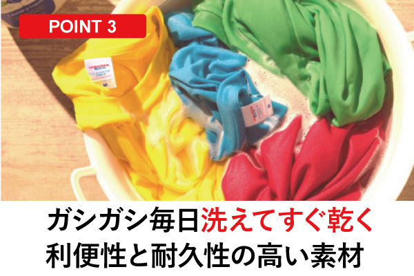 ドライTシャツの特徴3