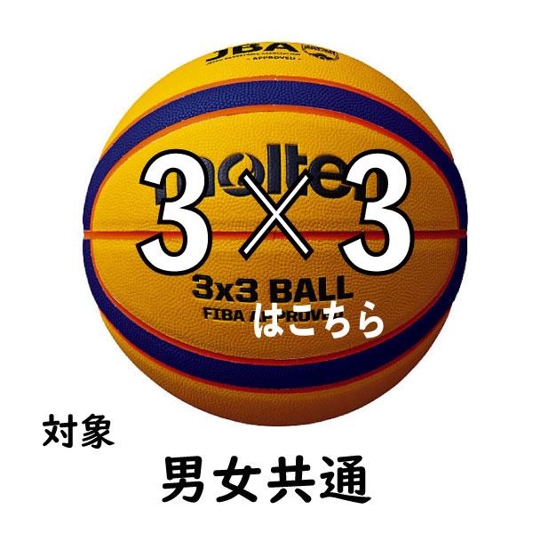 3×3用ボール