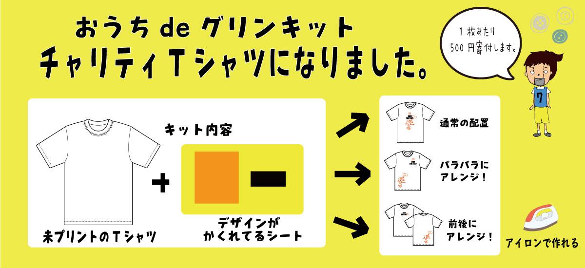 stayhome-kits1200.jpg