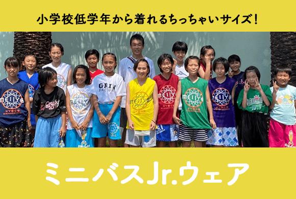 小学校低学年から着れるちっちゃいサイズ! ミニバスjr.ウェア