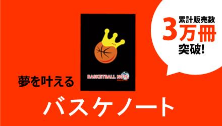 夢を叶えるバスケノート 累計1万冊販売!