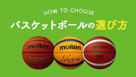 バスケットボールの選び方 HOW TO CHOOSE