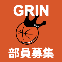 GRIN部員募集