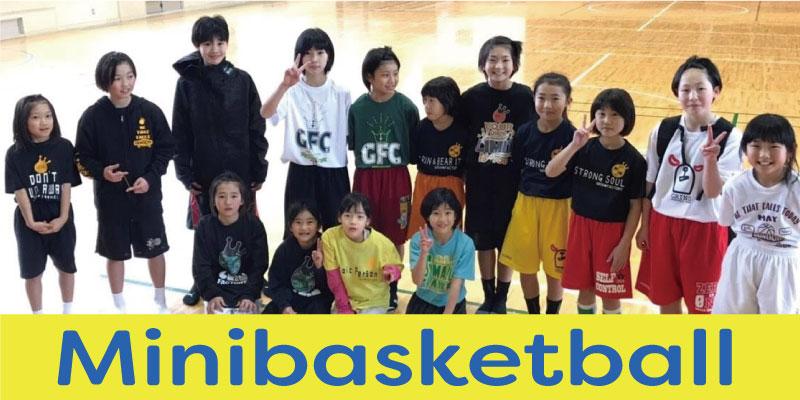 ミニバスケットボールウェアカテゴリー