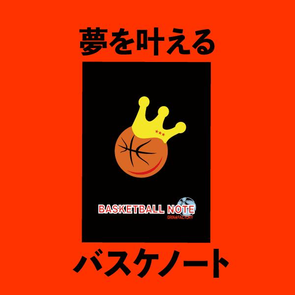 バスケットボールノート