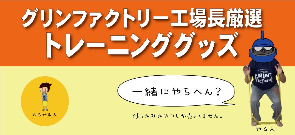 トレーニンググッズ紹介ページバナー