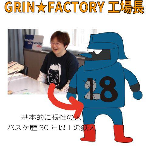 GRIN★FACTORY工場長