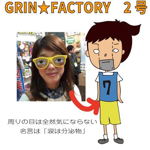 GRIN★FACTORY2号