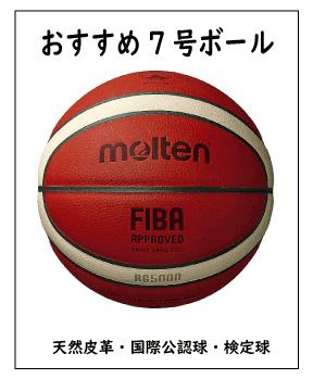 おすすめのバスケットボール7号