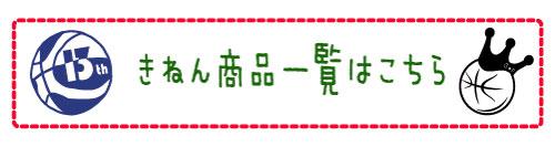 """""""13周年記念グッズ"""""""
