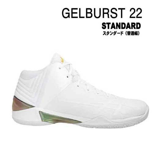 2位「ゲルバースト22」(ホワイト×ホワイト