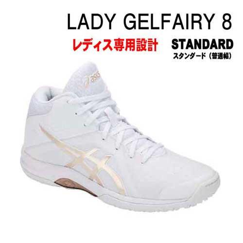 2位「レディゲルフェアリー 8」ホワイト×Fアーモンド
