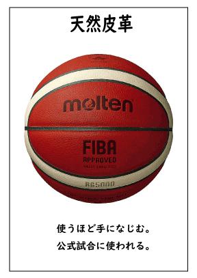 バスケットボール天然皮革