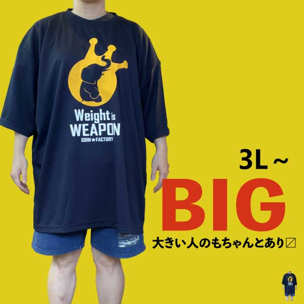 ビッグサイズのバスケウエア