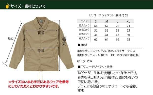 コーチジャケットサイズ表