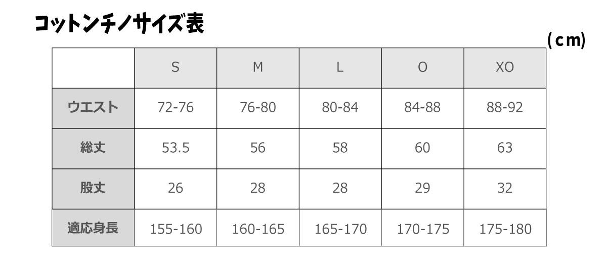 コットンチノパンサイズ表