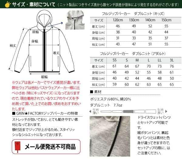 ドライスウェットジップパーカーサイズ表