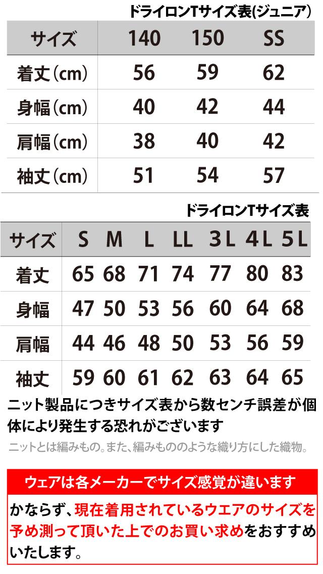 バスケロンTサイズ表
