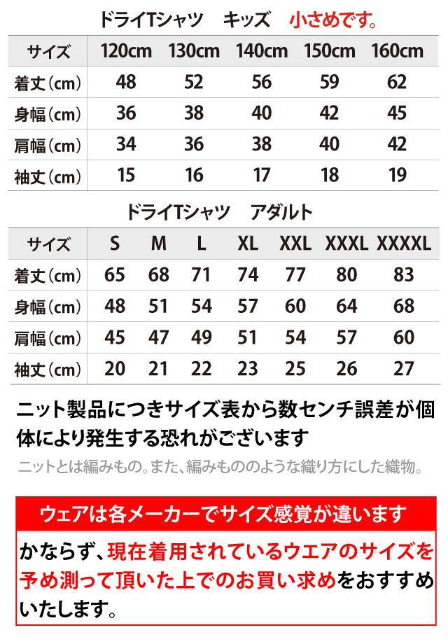 バスケTシャツサイズ表