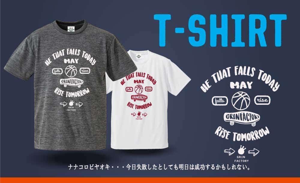 ナナコロビヤオキバスケTシャツ