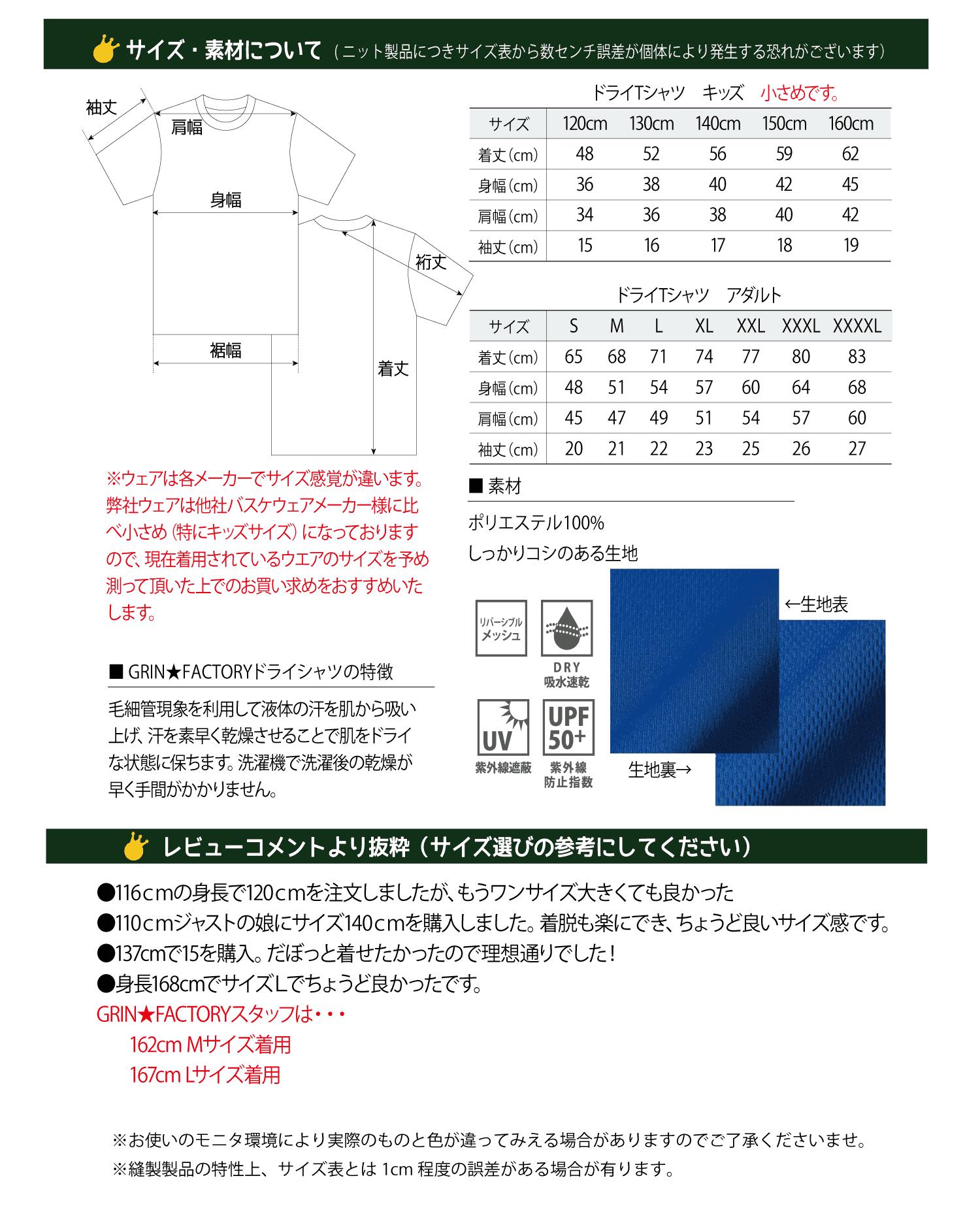 ドライTシャツサイズ表
