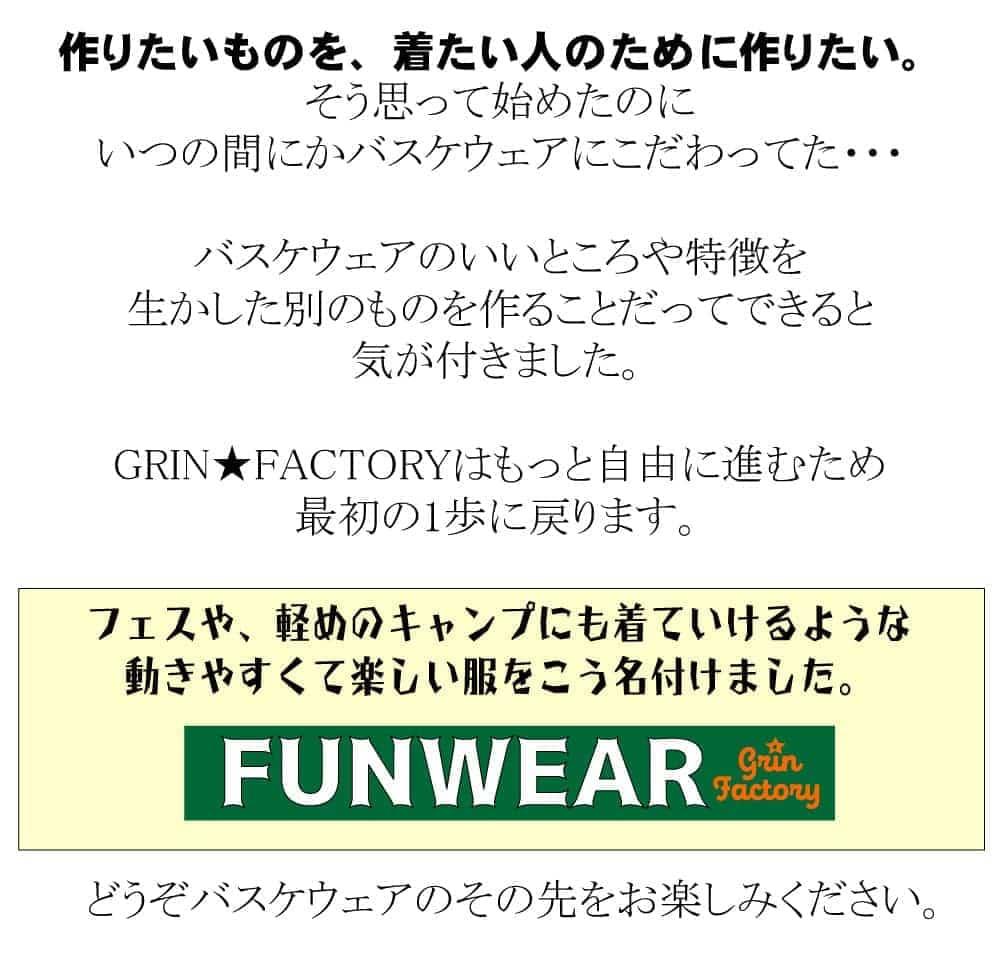 フェスやキャンプにも着ていけるfunwear
