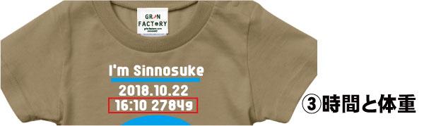 出産祝いオリジナルTシャツ