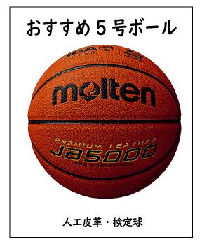 おすすめバスケットボール5号