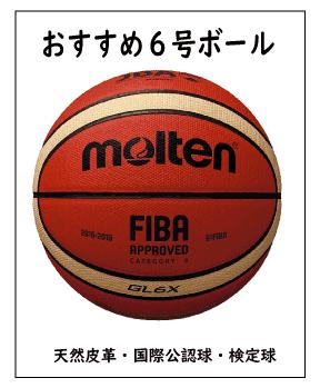 おすすめのバスケットボール6号