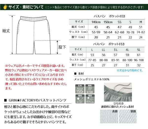 ドライ膝上バスパンサイズ表
