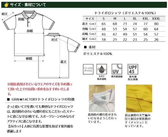 ドライポロシャツサイズ表