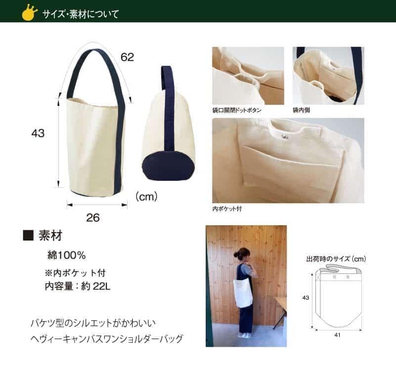 バケツバッグサイズ表