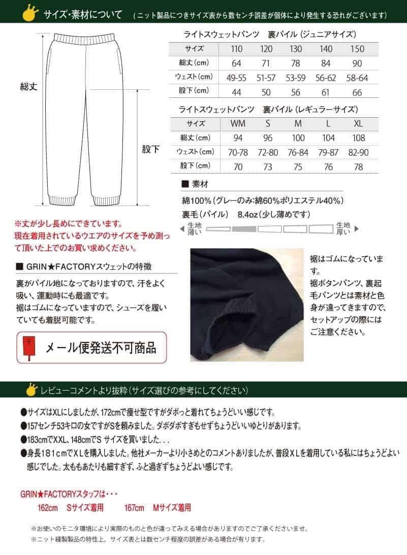 ライトスウェットパンツサイズ表