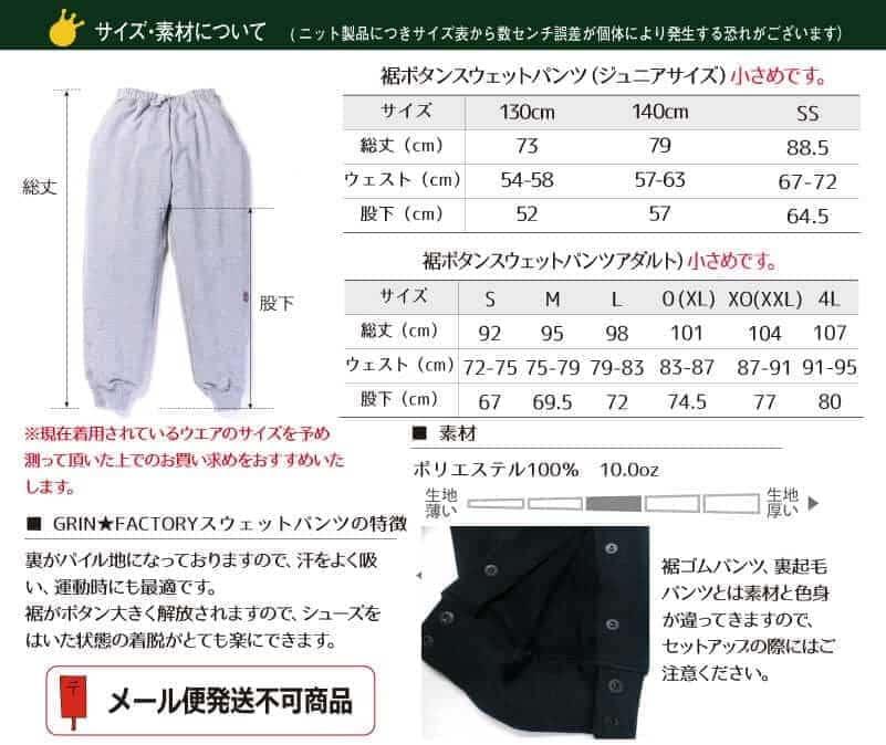 裾ボタンスウェットパンツサイズ表