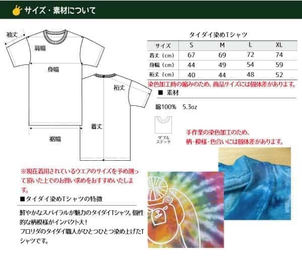 タイダイTシャツサイズ表