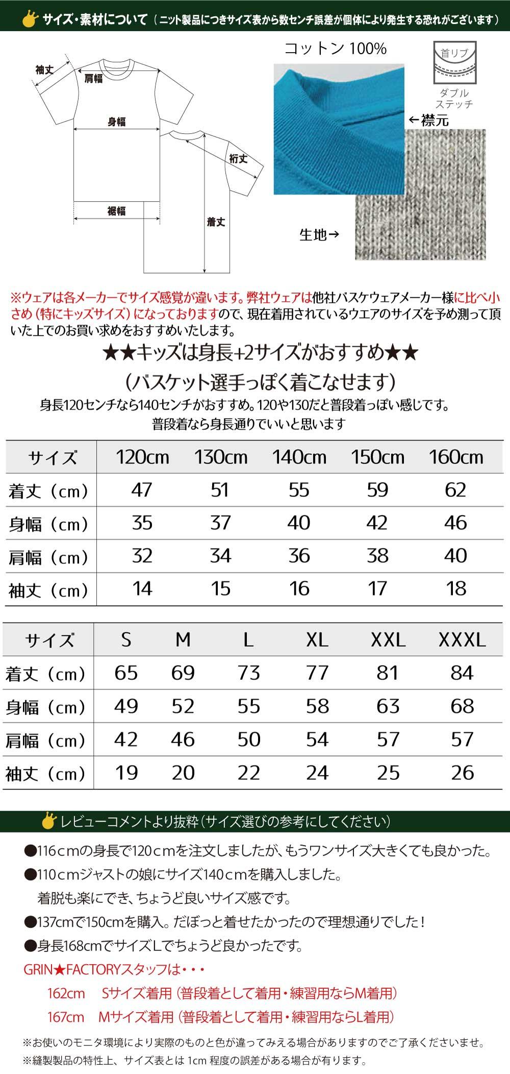 コットンTシャツサイズ表