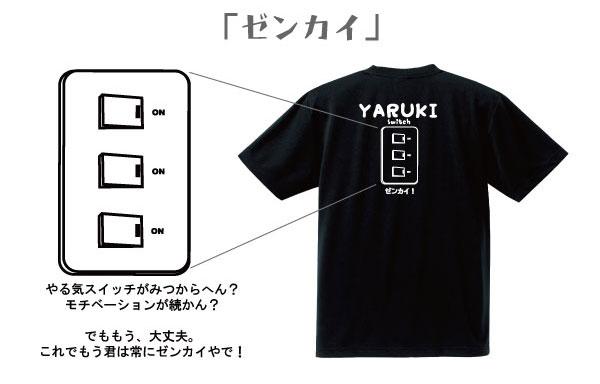 やる気すいっちTシャツ「ゼンカイ」