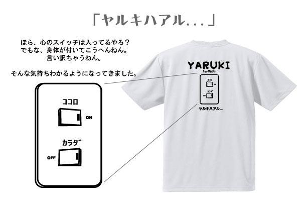 やる気すいっちTシャツ「ヤルキハアル」
