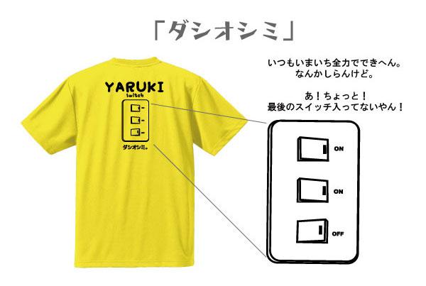 やる気すいっちTシャツ「ダシオシミ」