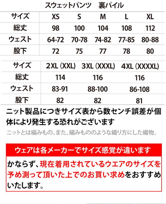 スタンダードスウェットパンツサイズ表