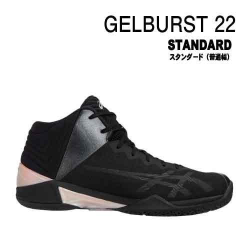 3位「アシックス ゲルバースト22」ブラック