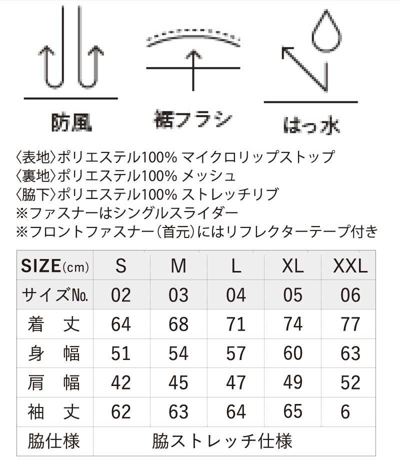 レフリーウォームアップジャケットサイズ表