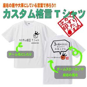 3位「カスタム格言Tシャツ」バスケTシャツ