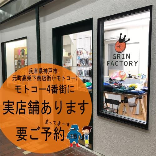 GRIN★FACTORY 実店舗モトコー店