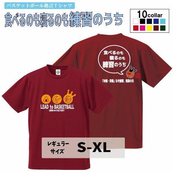 バスケTシャツ 「食べるのも寝るのも練習のうち(バージョン2)」S-XL