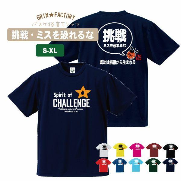 バスケTシャツ「挑戦!ミスを恐れるな(バージョン2)」(S-XL)