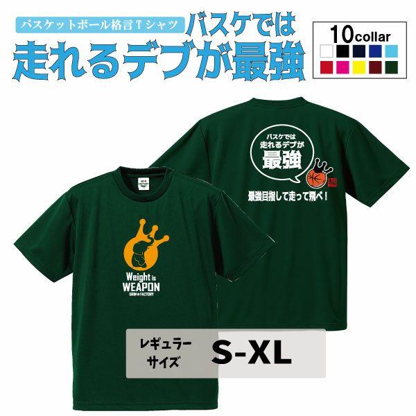 バスケTシャツ 「バスケでは走れるデブが最強」(ステッカーデザイン)