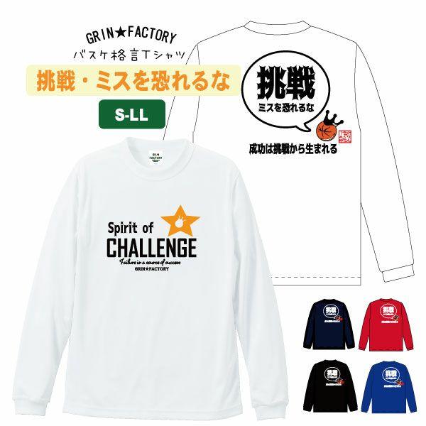 バスケ長袖Tシャツ「挑戦!ミスを恐れるな(バージョン2)」(S-LL)